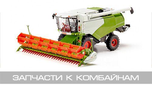 Запчасти к сельхозтехнике в Киеве в Украине - Фото