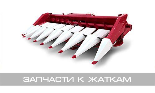 Запчасти к сельхозтехнике в Киеве в Украине - Фото 2