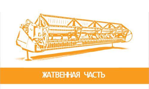 Запчасти на комбайн Акрос в Украине - Фото