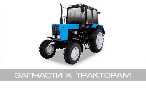Запчасти к сельхозтехнике в Киеве в Украине - Фото 3