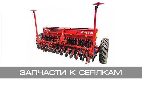 Запчасти к сельхозтехнике в Киеве в Украине - Фото 4