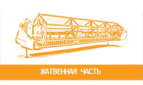 Запчастини для комбайнів Нива СК-5 в Україні - фото